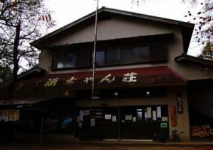 fukuchansou.JPG