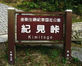 kimitouge.JPG